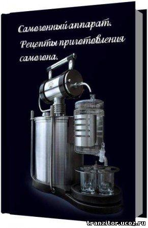 Самогонный аппарат и рецепты приготовления самогона (2010)