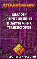 analogi tranzistorov,Аналоги отечественных и зарубежных транзисторов