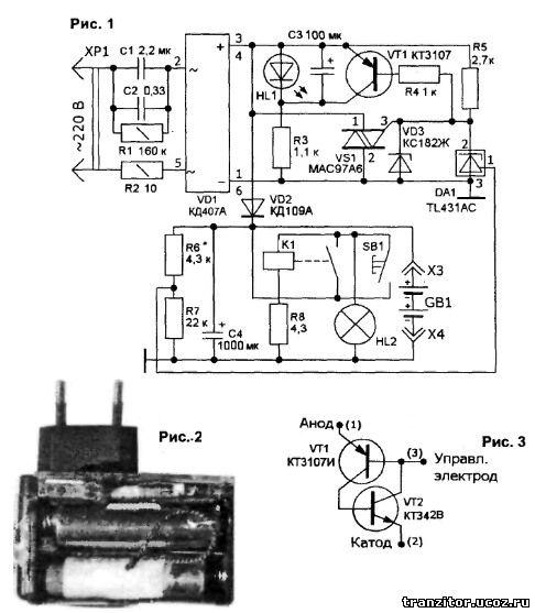 Схема Автоматическое ЗУ для малогабаритных аккумуляторов