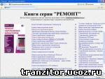 """70 книг из серии """"РЕМОНТ"""""""