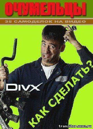 Скачать Очумельцы: Как сделать много интересного в домашних условиях (2008) DVDRip