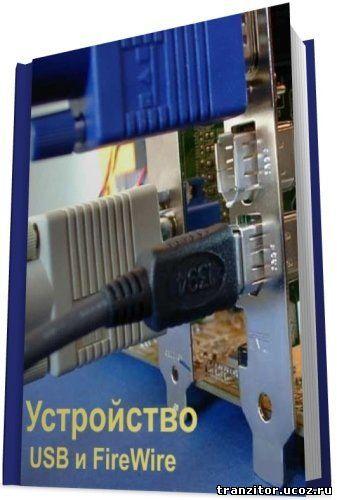 Устройство USB и FireWire