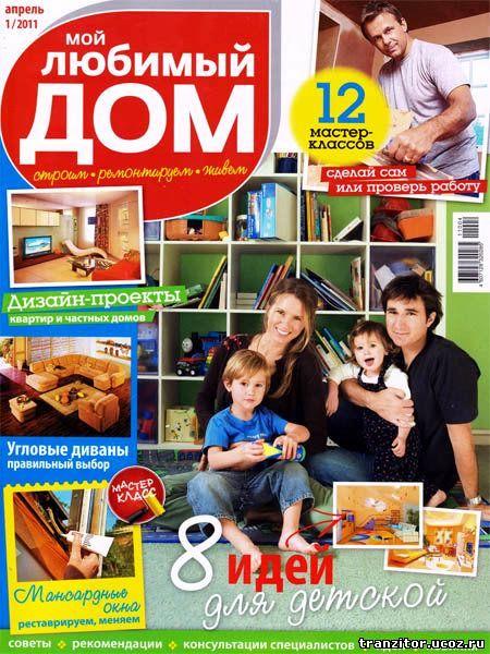 Мой любимый дом №1 (апрель 2011)
