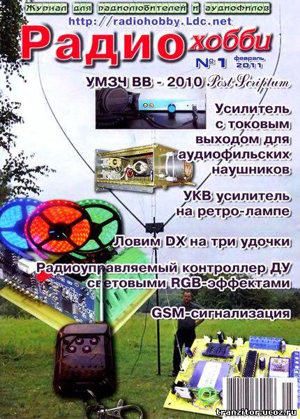 Радиохобби №1 (февраль 2011)