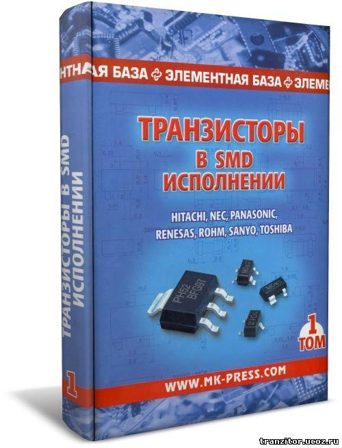 Транзисторы в SMD-исполнении. Том 1
