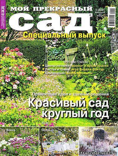 Мой прекрасный сад №1, 2011 (спецвыпуск)